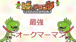 【城ドラ】オークマーマン最強動画(MAXイベ)【凸者キヨ】【城とドラゴン】