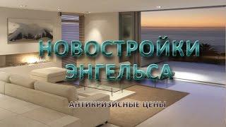 видео Элитные новостройки. Купить квартиру в элитной новостройке в Москве в компании VSN Realty.