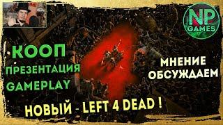 Back 4 Blood прохождение Обзор Пвп в конце Мнение игра с подписчиками pvp Это вам не Left 4 Dead