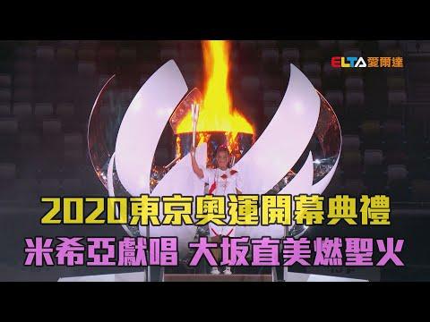 歷經疫情努力重生 東京奧運揭開序幕/愛爾達電視20210723