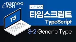 [ TypeScript ] Step 3-2 Generi…