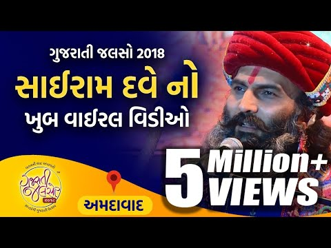 Sairam Dave Live | Gujarati Jalso | Most Viral Video on Pakistan | Ahmedabad 2018