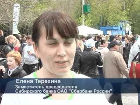 Зеленый Марафон. Сбербанк Новосибирск