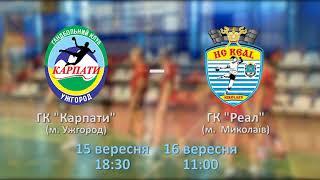 """ГК """"Карпати"""" (Ужгород) - ГК """"Реал"""" (Миколаїв)"""