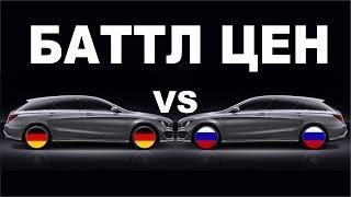 Баттл цен на новые авто: Россия  VS Германия [канал турбо](Сегодня мы проверяем миф о том, что новые авто в Германии дешевле, чем в России. Результаты нашего баттла..., 2015-03-09T06:59:03.000Z)