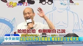 20191030中天新聞 侯昌明快問快答韓國瑜 機智對談引全場大笑