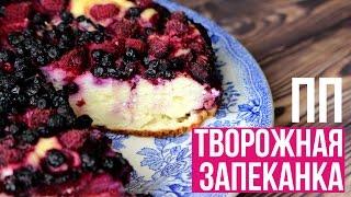 ВОЗДУШНАЯ ТВОРОЖНАЯ ЗАПЕКАНКА C ЯГОДАМИ ПП-десерт