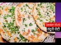 Tandoori Roti||तवे पर बनाए बड़ी ही आसानी से तंदूरी रोटी- tandoori roti|No Oven, No Yeast