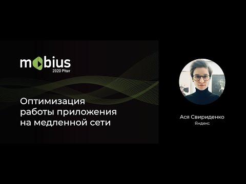 Ася Свириденко — Оптимизация работы приложения на медленной сети