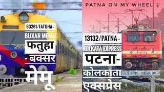 63261 फतुहा - बक्सर मेमू crossing 13132 पटना-कोलकाता एक्सप्रेस At Patna sahib