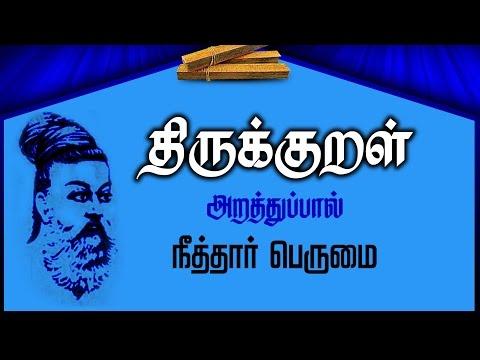திருக்குறள் -Thirukkural 21 to 30 | Explanation with Stories in Tamil | Arathupal |  Neethar Perumai