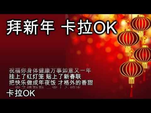 拜新年 卡拉OK 新年歌 Bai Xin Nian Karaoke (Chinese New Year Song)