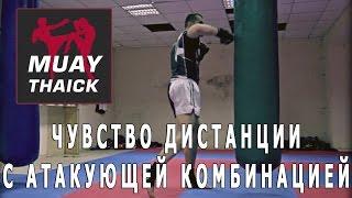 Чувство дистанции с атакующей комбинацией - тайский бокс обучение(Бесплатные и проверенные 4 видео урока покажут как Освоить идеальную технику Муай Тай уже через 2 недели,..., 2015-08-06T16:42:22.000Z)