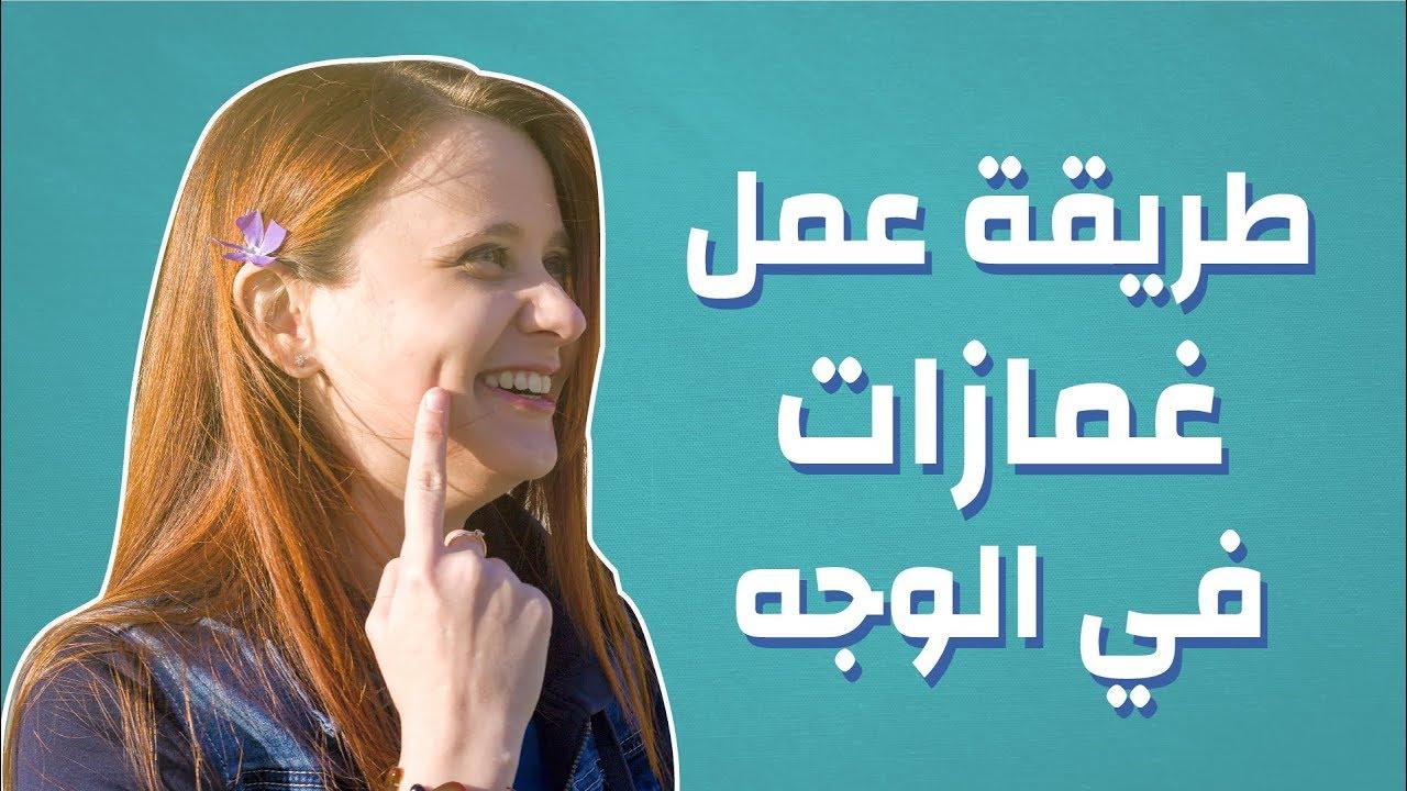 طريقة عمل غمازات في الوجه #موضوع