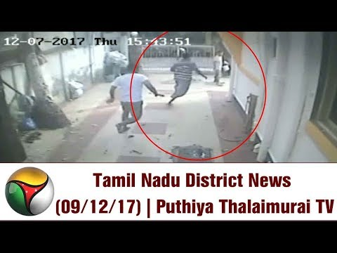 Tamil Nadu District News (09/12/17) | Puthiya Thalaimurai TV