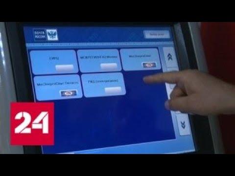 Почта России поможет любителям интернет-покупок - Россия 24