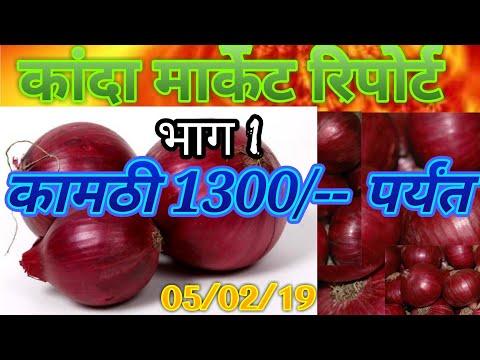 Aajche kandyache bajarbhav, kanda market report, 05/2/19