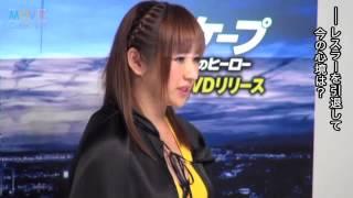 愛川ゆず季/『ザ・ケープ 漆黒のヒーロー』DVDリリース記念イベント (...