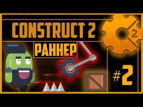 construct 2 уроки