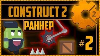 Construct 2 ▌Раннер ▌Генерация препятствий