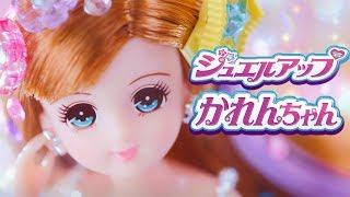 リカちゃん「ジュエルアップかれんちゃん」テレビCM