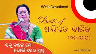 Gambar cover Sabu Bandhana mo Kholidei Prabhu (ସବୁ ବନ୍ଧନ ମୋ ଖୋଲିଦେଇ ପ୍ରଭୁ)  by Shantilata Barik