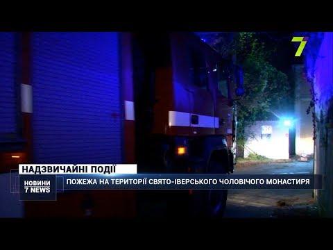 Новости 7 канал Одесса: Пожежа на території Свято-Іверського чоловічого монастиря