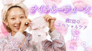 ナイトルーティーン&週2回のスペシャルスキンケア【フローフシ SAISEI SHEET MASK】