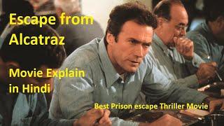 Escape from Alcatraz (1979) explain in Hindi