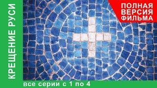 Крещение Руси. Все серии с 1 по 4. Докудрама. Star Media.