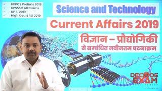 Science and Technology Current Affairs 2019 / विज्ञान एवं प्रौद्योगिकी की नवीनतम समसामयिकी 2019