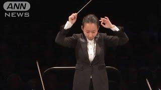 仏 世界的指揮者コンクール 沖澤のどかさん優勝(19/09/22)