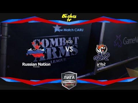 Show Match 07.01.2018 Russian Nation vs a1b2
