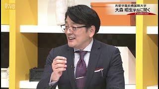 【リーダーズeye】共愛学園前橋国際大学・大森昭生学長に聞く