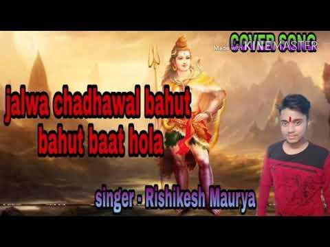Jalwa chadhawal bahut baat hola song covered by Rishikesh Maurya
