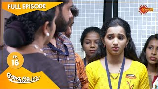 Indulekha - Ep 16 | 26 Oct 2020 | Surya TV | Malayalam Serial