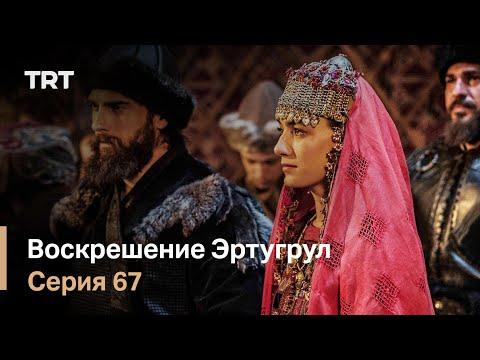Воскрешение Эртугрул Сезон 1 Серия 67