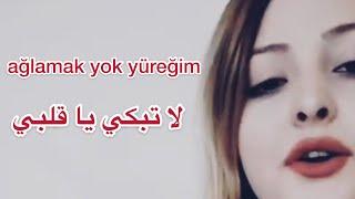 اجمل اغنية تركية مترجمة _ لاتبكي ياقلبي _ağlamak yok yüreğim \\ nida bayarslan