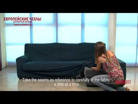 Еврочехол на диван, мебель без подлокотников