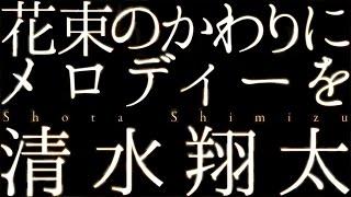 清水翔太「花束のかわりにメロディーを」 NHKドラマ10『デザイナーベイ...