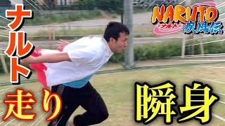 【実写版】ナルト走りで50m走やれば世界記録打ち出せるんじゃね? ナルト走り 検索動画 2
