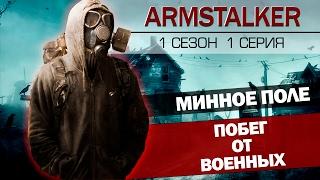 ArmStalker RP 1 Сезон 1 Серия.Минное поле