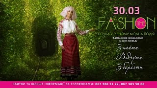 FASHION TIME. Перша у Рівному модна подія! День 1 - LIVE