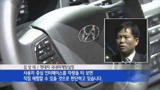 베일 벗은 신형 쏘나타, 공개된 가격보니…  / YTN