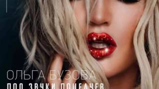 Ольга Бузова Под звуки поцелуев