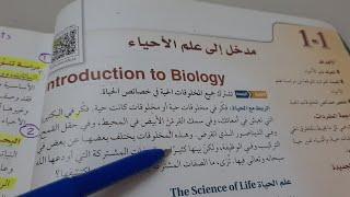 شرح درس مدخل في علم الأحياء -أول ثانوي أحياء
