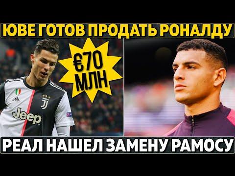 У Юве проблемы: Роналду готовы продать за 70 млн ● Реал нашел замену Рамосу? ● Стерлинг в Ливерпуле