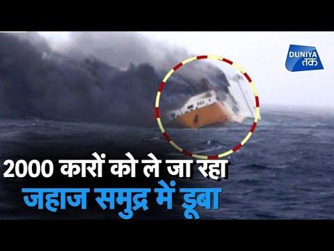 Download 2000 कारों को ले जा रहा जहाज समुद्र में डूबा | Madhur Yadav