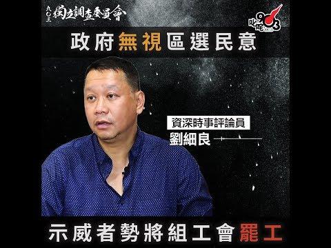 劉細良:當選區議員有能力徹查警暴【903獨立調查】