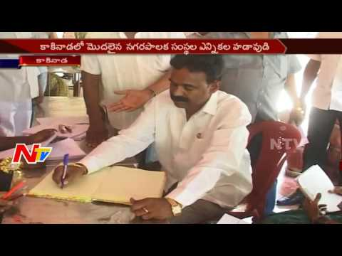 160 Candidates File Nominations for Kakinada Municipal Corporation Election || NTV